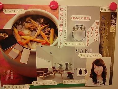 2014-02-01 nakamura