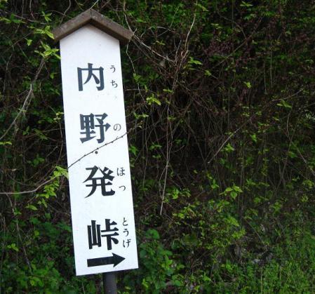 長崎街道 内野宿 313
