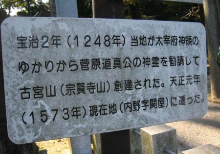 長崎街道 内野宿 327