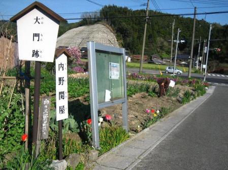 長崎街道 内野宿 323