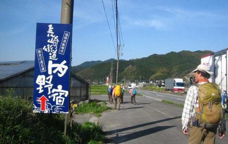 長崎街道 内野宿 318