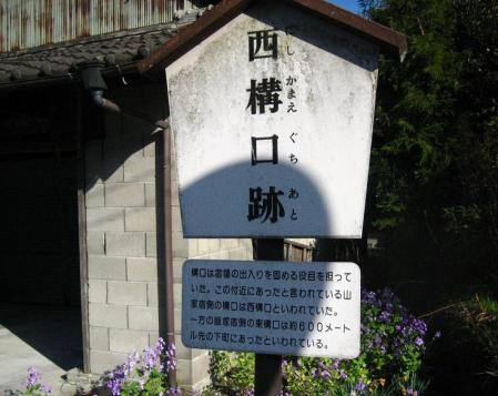 長崎街道 内野宿 330