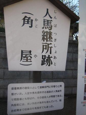 長崎街道 内野宿 363
