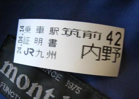 長崎街道 内野宿 381