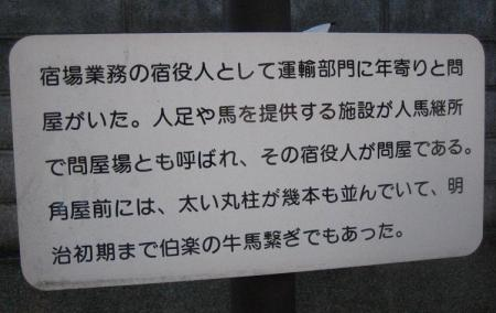 長崎街道 内野宿 364