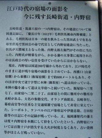 長崎街道 内野宿 358