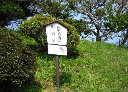内野駅から小竹駅まで 068