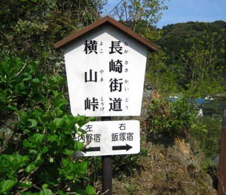 内野駅から小竹駅まで 077