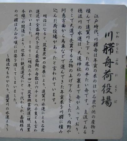 内野駅から小竹駅まで 167