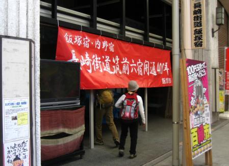 内野駅から小竹駅まで 229