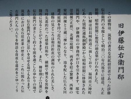 内野駅から小竹駅まで 269