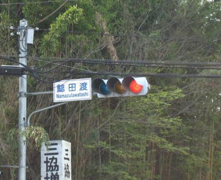 内野駅から小竹駅まで 290