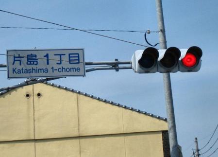 内野駅から小竹駅まで 247