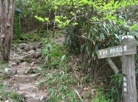 釈迦岳山開き 032