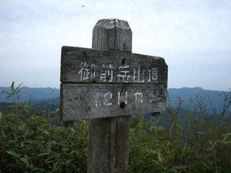 釈迦岳山開き 140