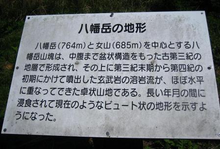 八幡岳 083
