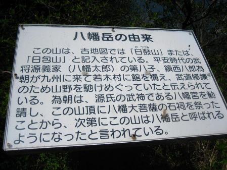 八幡岳 028