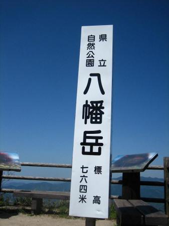 八幡岳 064