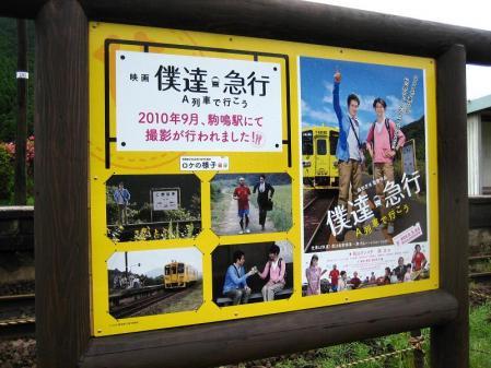 駒鳴峠 002