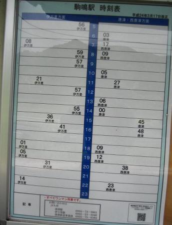 駒鳴峠 018