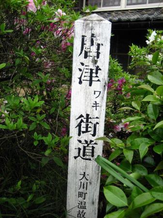 駒鳴峠 155