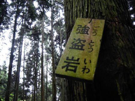 駒鳴峠 050