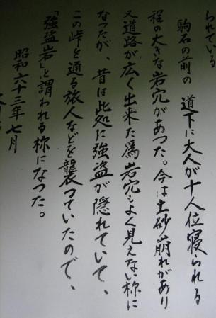 駒鳴峠 061