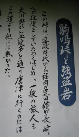 駒鳴峠 059