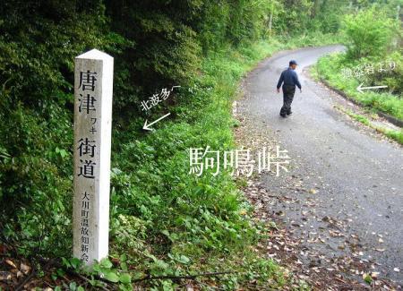 駒鳴峠 082