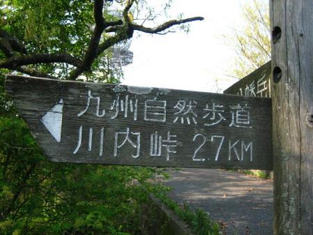 自然歩道 073