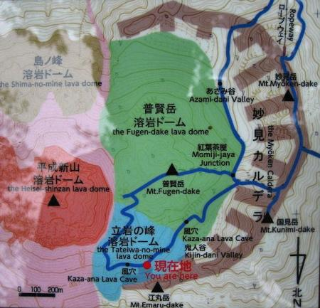 雲仙岳 096