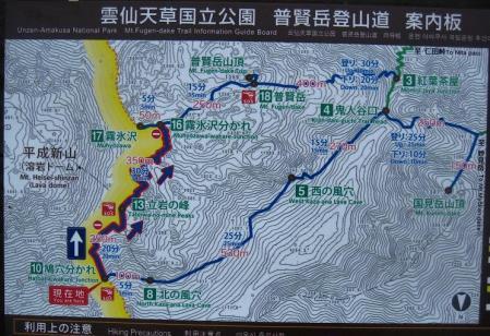 雲仙岳 113