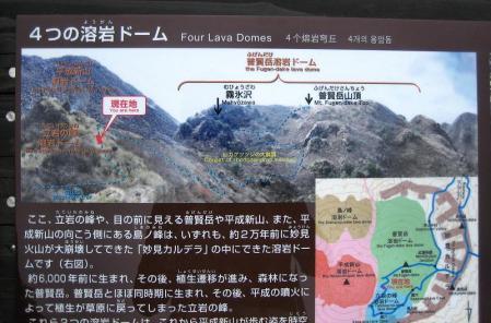 雲仙岳 146