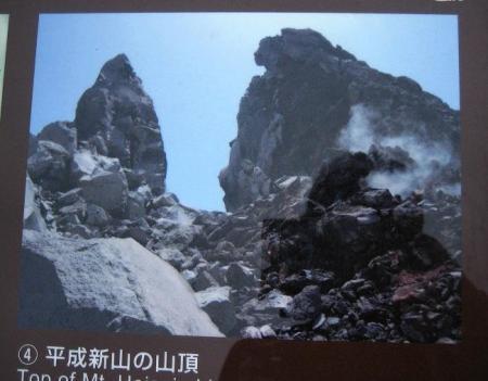 雲仙岳 189