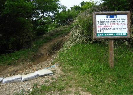 天山 天川登山口 137