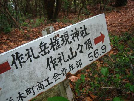 作礼山 032