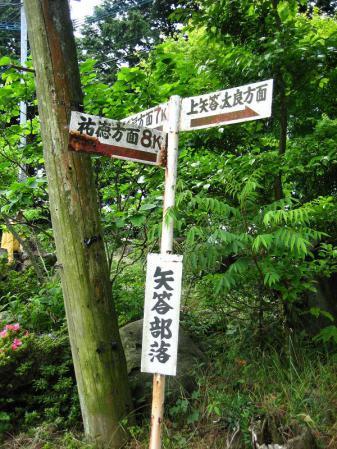 多良海道 2 096
