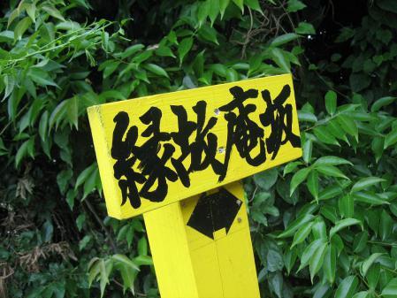 多良岳神社 094