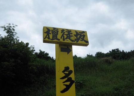 多良岳神社 105