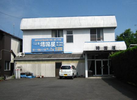 ぷくちゃん肥前山口 083