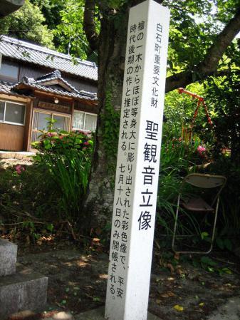 ぷくちゃん肥前山口 145