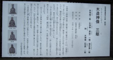 ぷくちゃん肥前山口 187