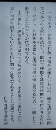 ぷくちゃん肥前山口 191