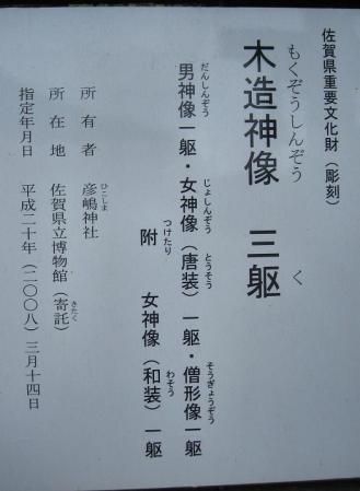 ぷくちゃん肥前山口 189