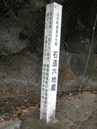 ぷくちゃん肥前山口 198