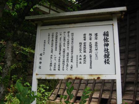 ぷくちゃん肥前山口 245