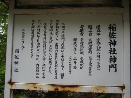 ぷくちゃん肥前山口 248