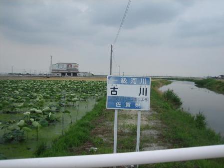 ぷくちゃん肥前山口 318