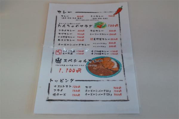 たんちゃ亭3