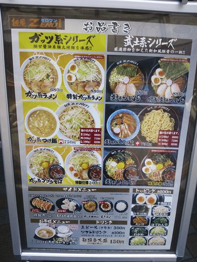 麺屋ZERO1_2